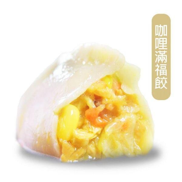 咖哩滿福餃 水餃 素食 咖哩