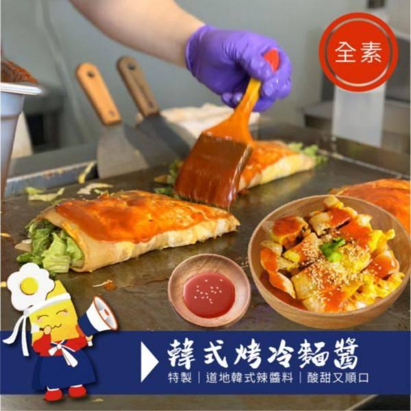 韓馨巧-韓式烤冷麵醬