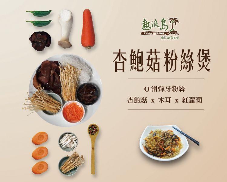 熱浪島-杏鮑菇粉絲煲