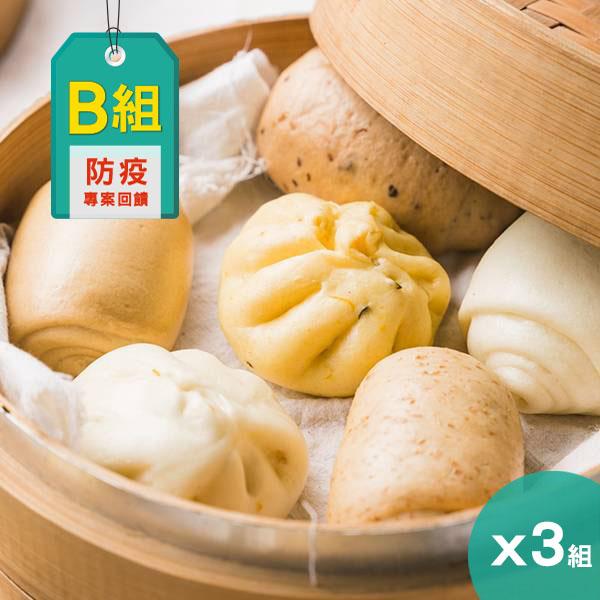 【防疫專案B組】綜合小饅頭(3包)