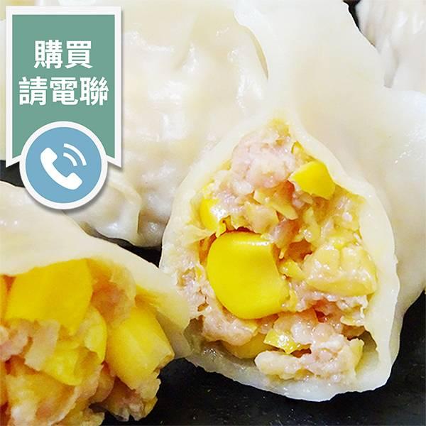 金玉米鮮肉水餃(購買請電聯)