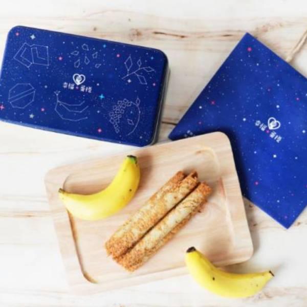 ✦ 星空✦ 幸福+蛋捲鐵盒(在地小農系列-香蕉)