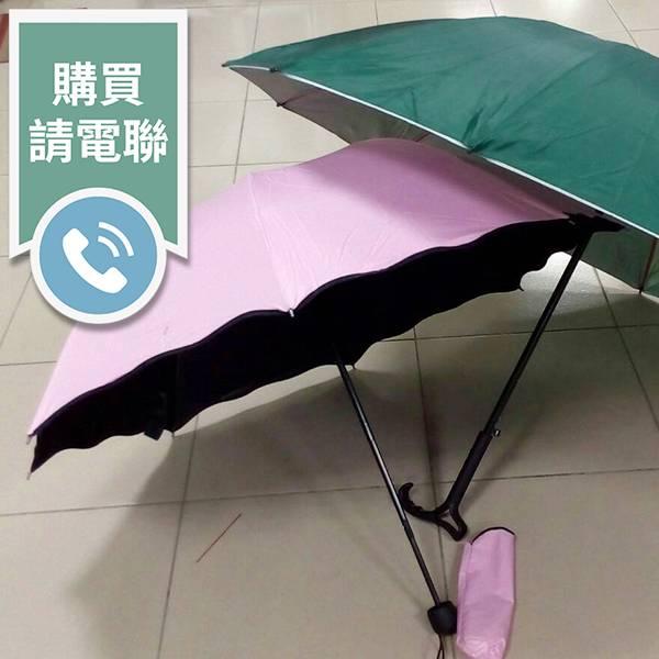 雨傘(購買請電聯)