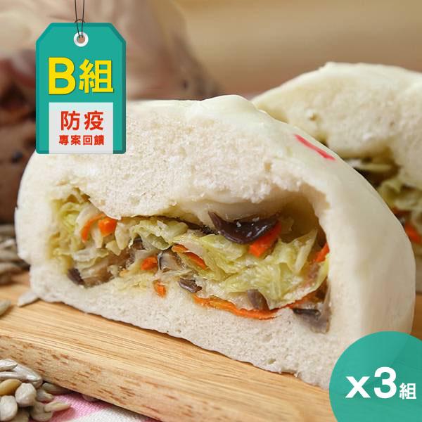 【防疫專案B組】美味菜菜包(3包)