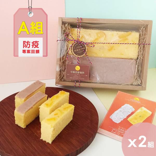 【防疫專案A組】蒸蛋糕禮盒(2盒)