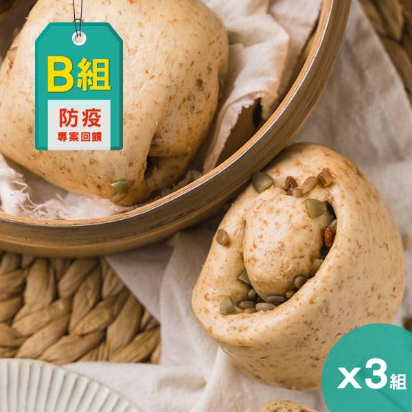 【防疫專案B組】堅果饅頭(3包)