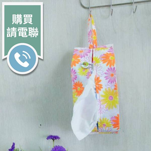 掛式面紙袋-白橘(購買請電聯)