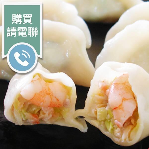 幸福韭黃蝦水餃(購買請電聯)