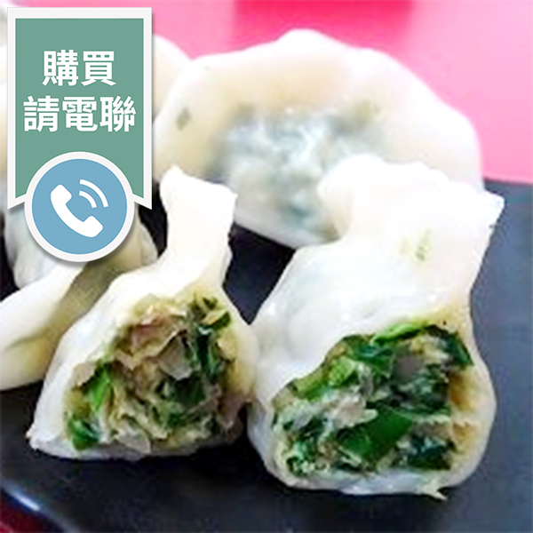 開心香韭菜水餃(購買請電聯)