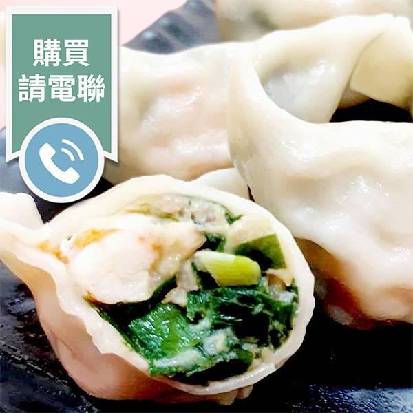 快樂韭菜蝦水餃(購買請電聯)