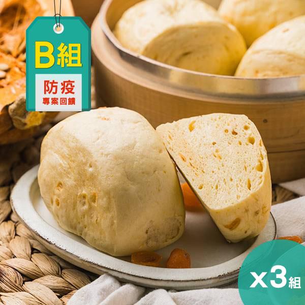 【防疫專案B組】南瓜金桔饅頭(3包)