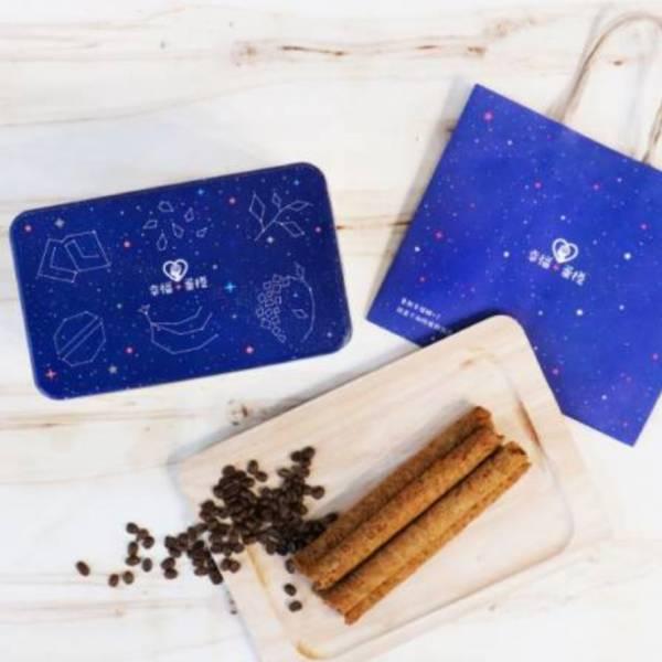 ✦ 星空✦ 幸福+蛋捲鐵盒(咖啡)