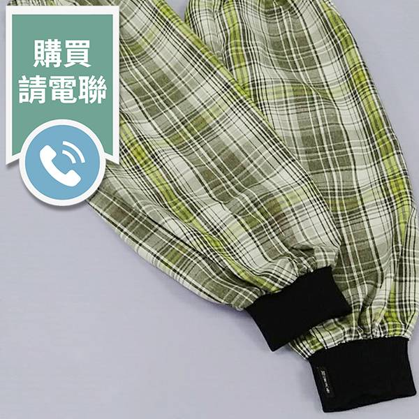 袖套(購買請電聯)