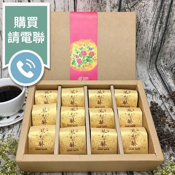 鳳梨酥禮盒(大)(購買請電聯)