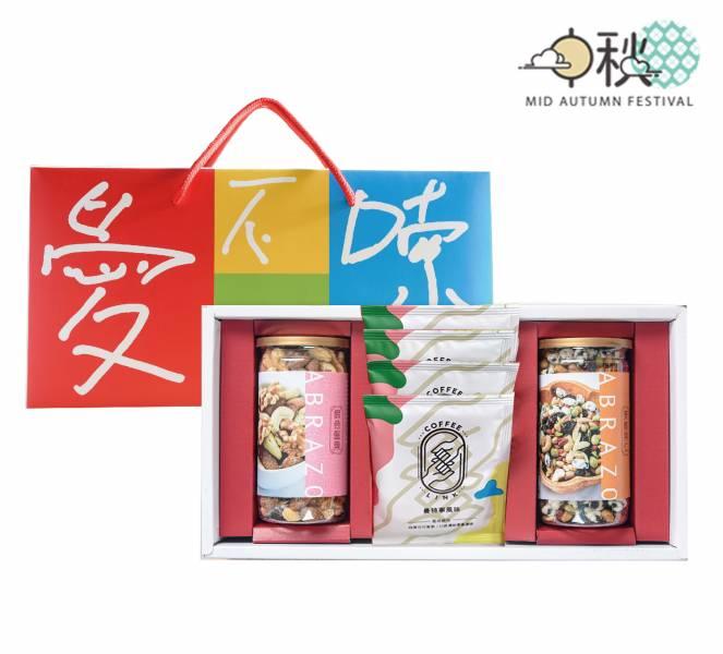 【中秋好禮】萃果飄香 堅果咖啡禮盒