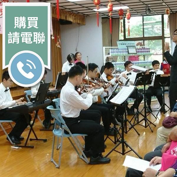知星樂團(購買請電聯) 樂團表演、知星樂團、管弦樂、自閉症