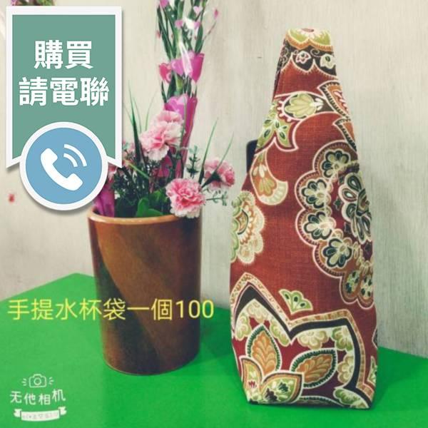 手提水杯袋-圖騰(購買請電聯)