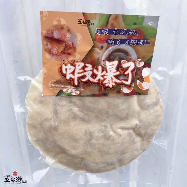 蝦爆了月亮蝦餅-滿滿蝦仁 240g±5%/片 月亮蝦餅,蝦仁,泰式料理,蝦餅,海鮮宅配,台南永康,潤餅皮,