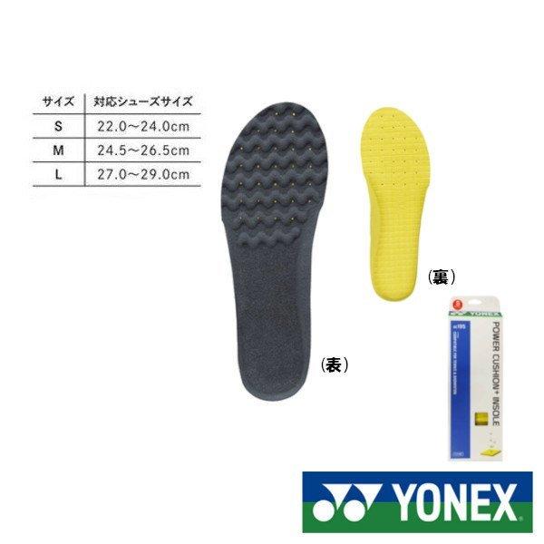 YONEX AC-195 羽網球鞋鞋墊 YONEX,AC-195,羽網球鞋鞋墊