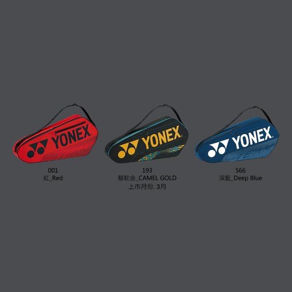 YONEX BA42123EX 羽網球袋(三支裝) YONEX,BA42123EX