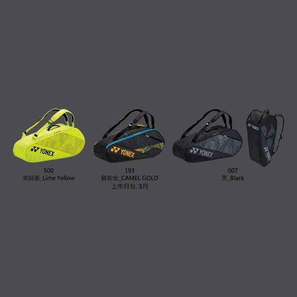 YONEX BA82026EX 羽網球袋(六支裝) YONEX,BA82026EX