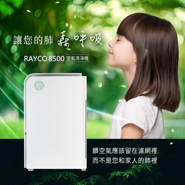 RAYCO8500空氣清淨機 肺癌