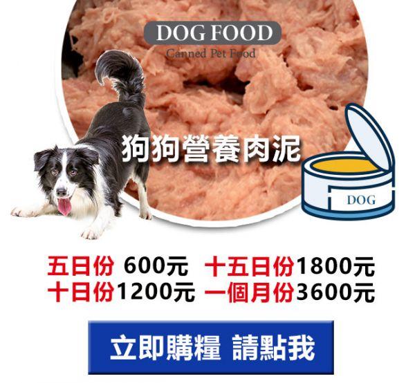 狗狗營養雞肉泥  5日~30日份