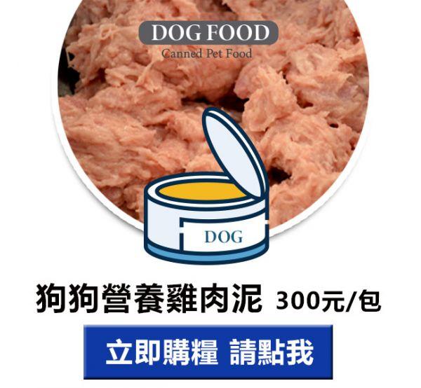 狗狗營養雞肉泥 1.5kg 直送缺糧園區