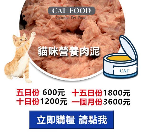 貓咪營養雞肉泥 溫飽5日-30日 直送缺糧園區