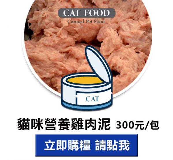貓咪營養雞肉泥 1.5kg 直送缺糧園區