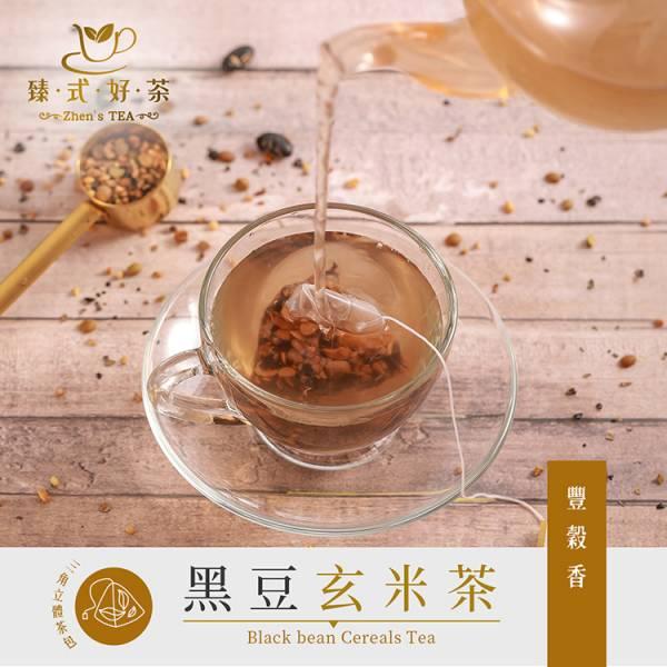 黑豆玄米茶(10入/袋) 臻式好茶 放鬆 純天然 無添加 養生 無咖啡因 低頭族 上班族 高纖 低熱量 青仁黑豆 無負擔 低溫烘焙