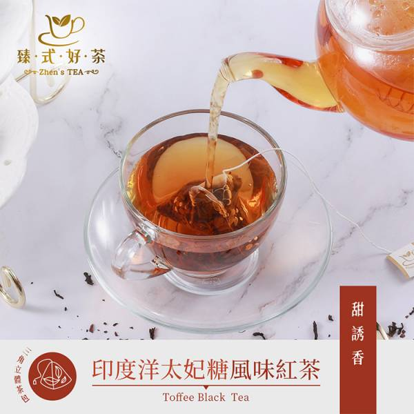 印度洋太妃糖風味紅茶(10入/袋) 臻式好茶 太妃糖風味 紅茶 少女時代 低熱量 創意飲品 錫蘭紅茶 特選