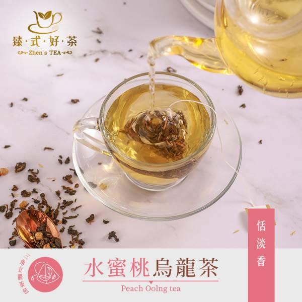 水蜜桃烏龍茶(10入/袋) 臻式好茶 水蜜桃 烏龍茶 濃郁香氣 蜜桃 輕發酵 天然