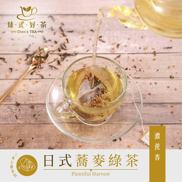 日式蕎麥綠茶(10入/袋) 臻式好茶 忘憂 自然 清新 日式煎茶 烘焙 穀物 無添加物 無咖啡因