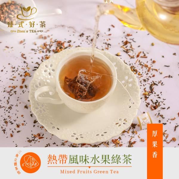 熱帶風味水果綠茶(10入/袋) 臻式好茶 熱帶水果 水果 綠茶 德國進口 花果茶 原葉 台灣茶 冷泡 熱泡 回甘 果香 水果茶 氣泡飲