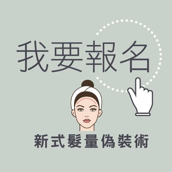 新式髮妝增量偽裝術講義(搭配課程)