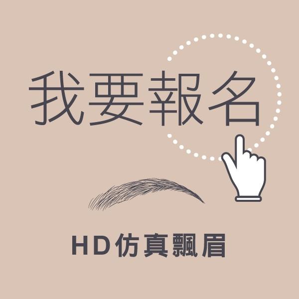 HD仿真飄眉講義(搭配視訊課程)