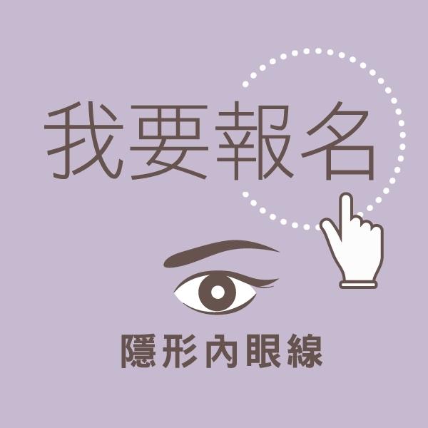 隱形內眼線講義(搭配課程)