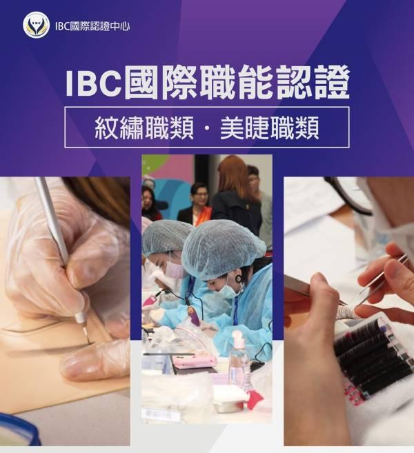 IBC紋繡職能認證考前衝刺班