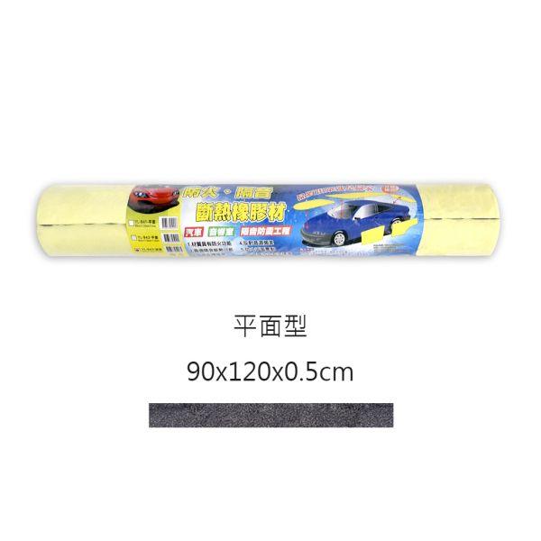 【POWER】YL-941防火橡膠隔音棉平面-5mm  隔音棉,隔音,汽車隔音,房間隔音 ,居家隔音,牆壁隔音,汽車百貨,汽車百貨批發