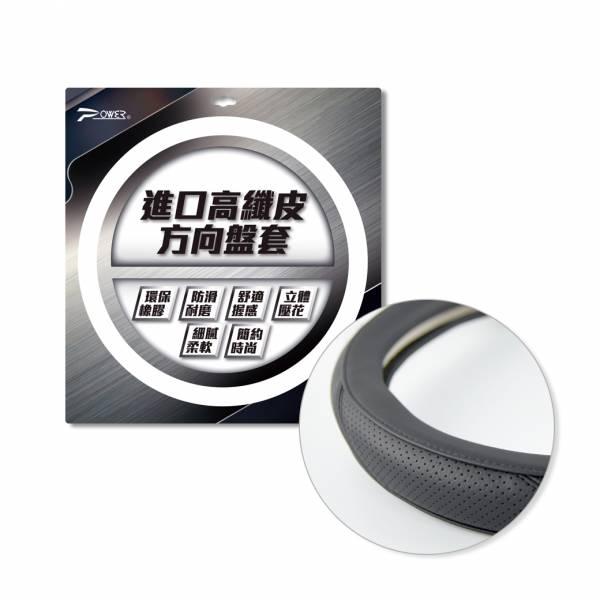 【POWER】PW-37 簡約時尚方向盤套(S.M) 方向盤套,方向盤