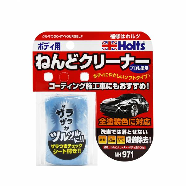 【Holts】MH971 專業美容磁土-車身用(小100g) 磁土,去除黏土,美容磁土,汽車百貨,百貨批發
