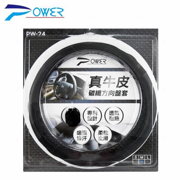 【POWER】PW-24 純牛皮碳纖方向盤套(S.M.L) 方向盤套,方向盤