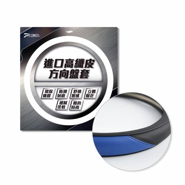 【POWER】PW-39 簡約時尚方向盤套-動感黑藍(S.M) 方向盤套,方向盤
