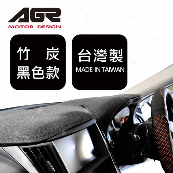 【AGR】竹炭車用避光墊 車用避光墊,避光墊,避光墊訂製,TOYOTA避光墊,NISSON避光墊