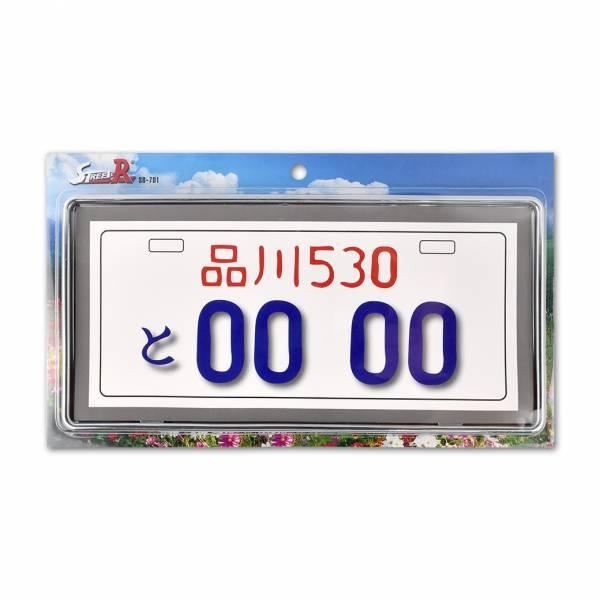 【STREET-R】SR-701汽車鍍銀車牌框 汽車牌框,車牌框,車牌,汽車百貨,汽車百貨批發