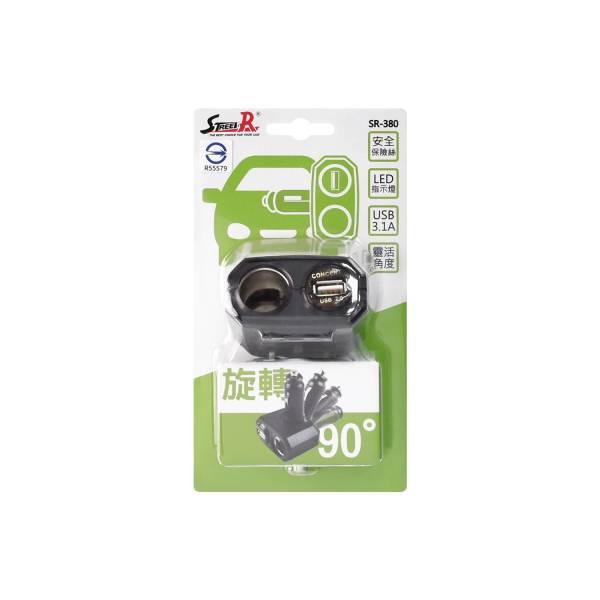 【STREET-R】SR-380-單孔車用插座+3A單孔USB折疊式車充 車用插座,車充,車充usb