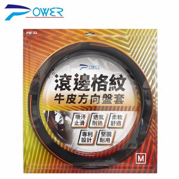 【POWER】PW-32 滾邊格紋牛皮方向盤套-橘(S.M.L) 方向盤套,方向盤