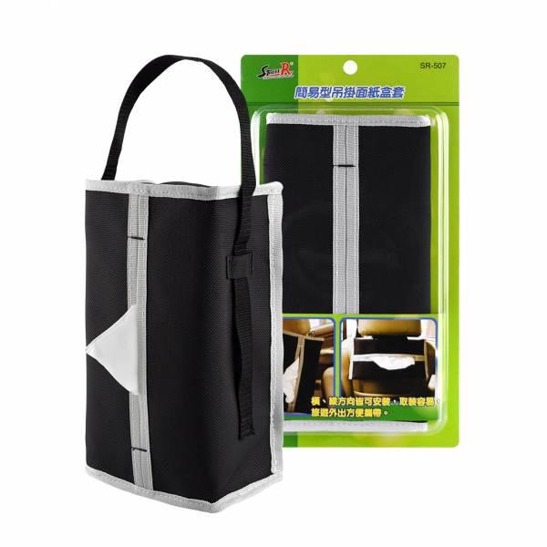 【STREET-R】SR-507 簡易型吊掛面紙盒套 面紙套,衛生紙盒,收納,車用收納,置物