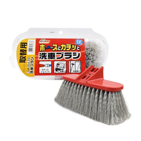 【WAKO】CS-61洗車替換刷頭(CS-59取替用) 汽車美容,洗車用具,洗車刷,洗車用品,汽車百貨,百貨批發,
